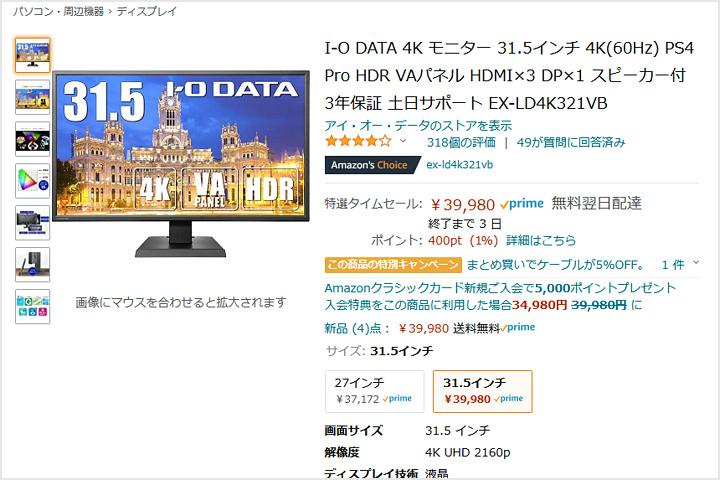 EX-LD4K321VB_Hatsuuri.jpg