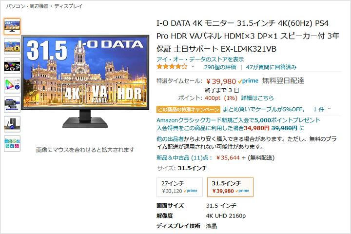EX-LD4K321VB_Year-end_Sale.jpg
