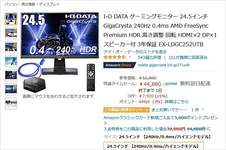 EX-LDGC252UTB_TimeSale.jpg