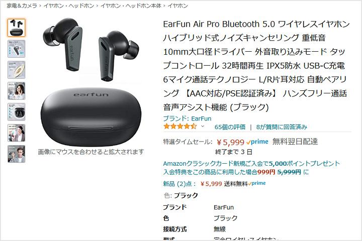 EarFun_Air_Pro_Hatsuuri.jpg