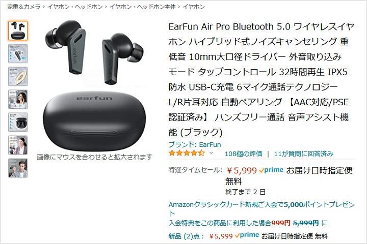 EarFun_Air_Pro_TimeSale.jpg