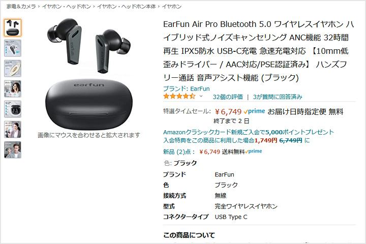 EarFun_Air_Pro_Year-end_Sale.jpg