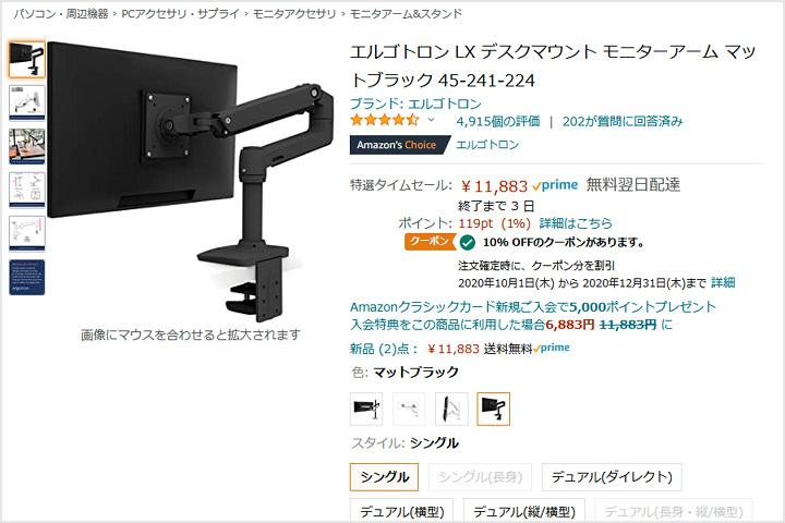 Ergotron_LX_Monitor_Arm_Year-end_Sale.jpg