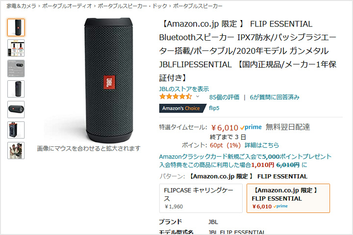 FLIP_ESSENTIAL_Hatsuuri.jpg