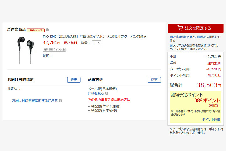 FiiO_EM5_Price_Down.jpg