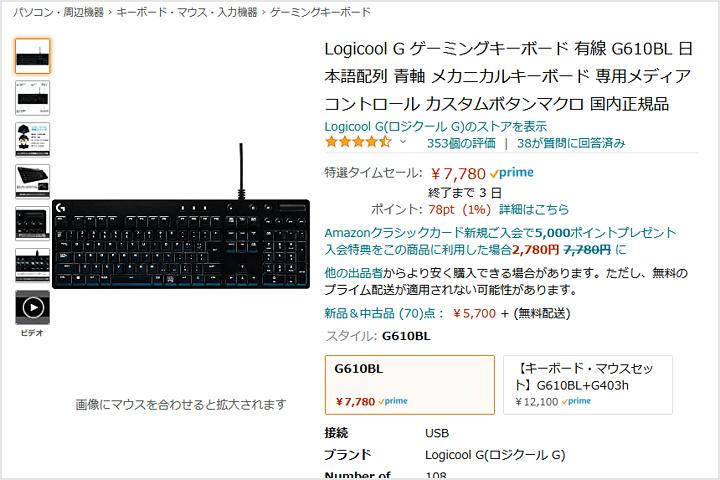 G610BL_Hatsuuri.jpg