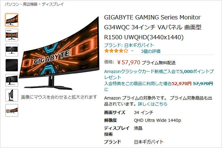 GIGABYTE_G34WQC_Price_Returns.jpg