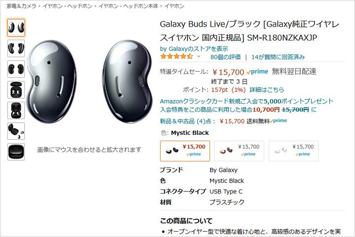 Galaxy_Buds_Live_Hatsuuri.jpg