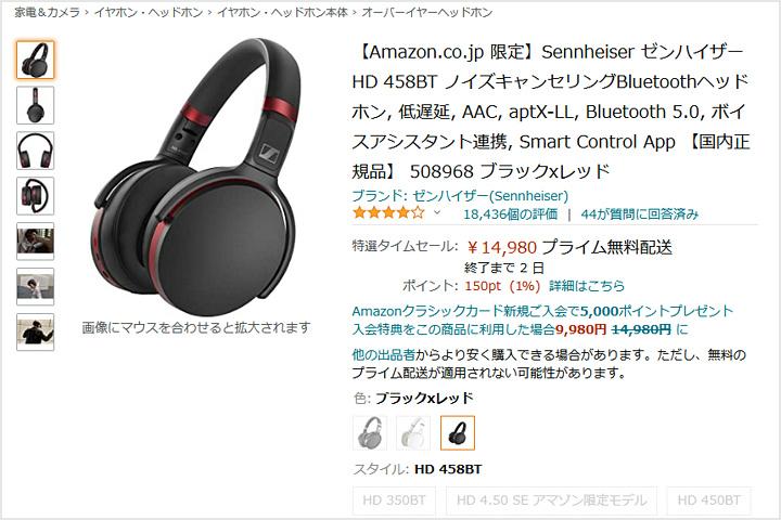 HD458BT_Htsuuri.jpg