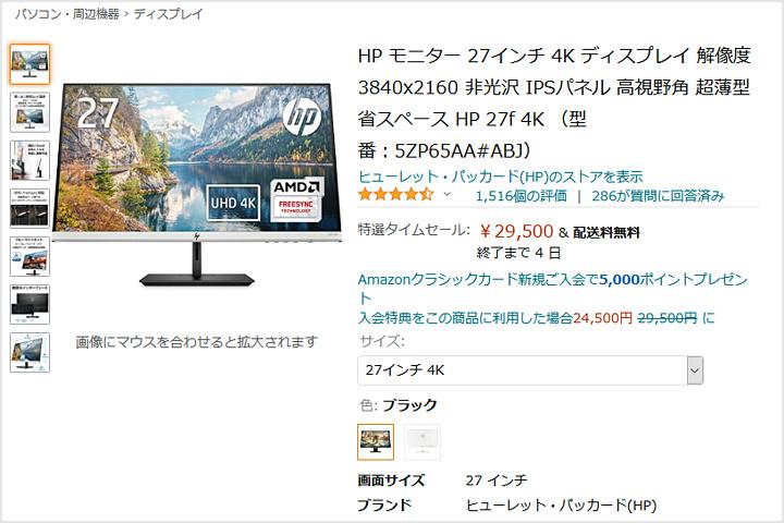 HP_27f_4k_Display_Black_Friday.jpg
