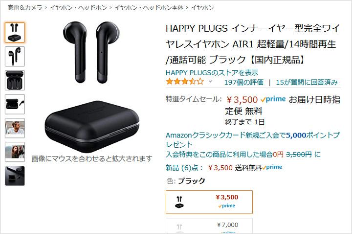 Happy_Plugs_AIR_1_.jpg