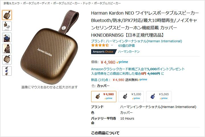 Harman_Kardon_NEO_Price_Down.jpg