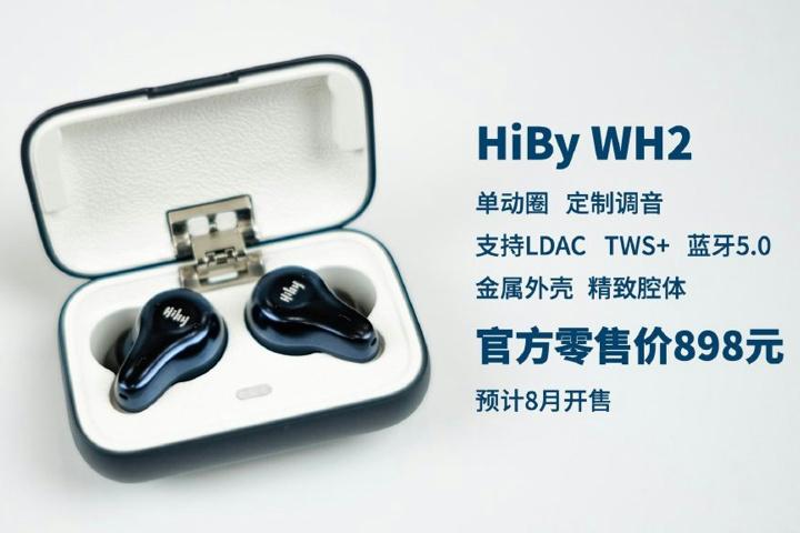 HiBy_WH2_01.jpg