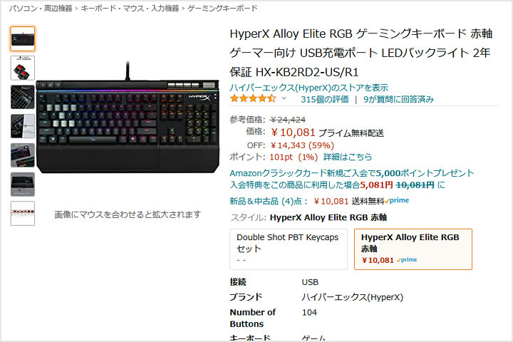HyperX_Alloy_Elite_RGB_Price_Down_.jpg