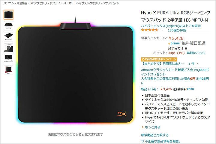 HyperX_FURY_Ultra_Hatsuuri.jpg