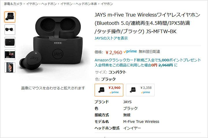 JAYS_m-Five_True_Wireless_Price_Down.jpg