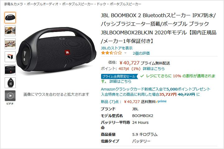 JBL_BOOMBOX_2_Hatsuuri.jpg