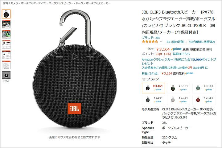 JBL_CLIP3_Price_Down_01.jpg