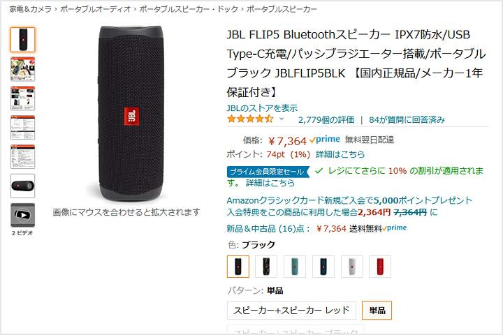 JBL_FLIP5_Hatsuuri.jpg