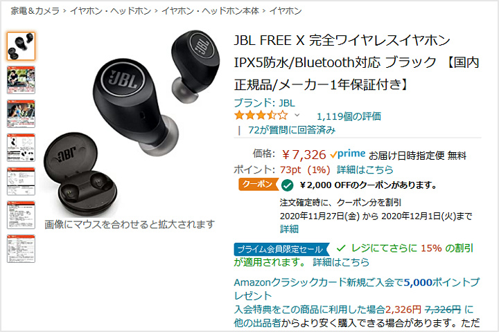 JBL_FREE_X_Cyber_Monday.jpg