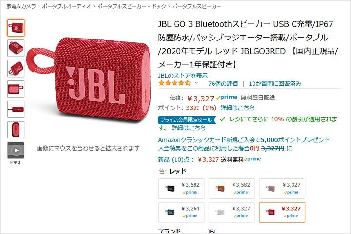JBL_GO3_Hatsuuri.jpg