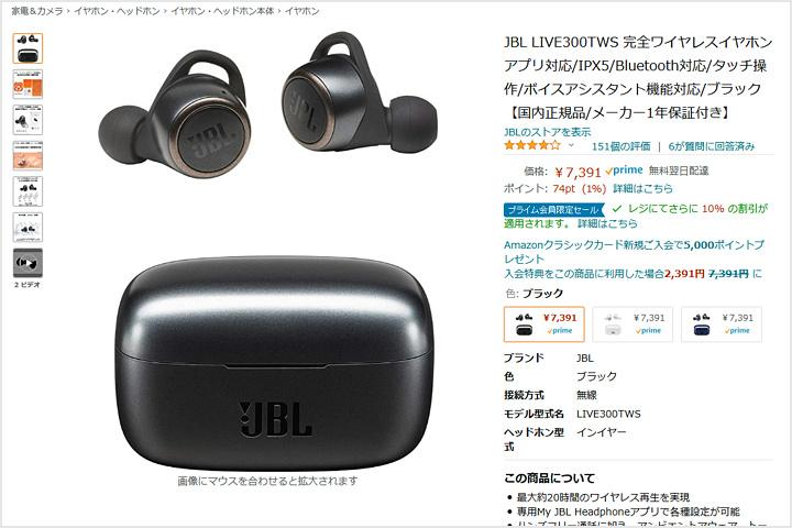 JBL_LIVE_300TWS_Hatsuuri.jpg