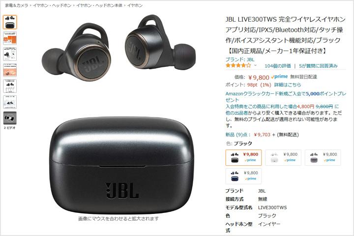 JBL_LIVE_300TWS_Price_Down_01.jpg