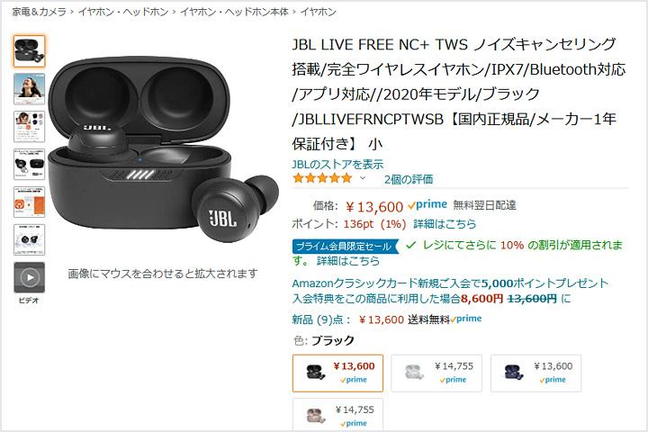 JBL_LIVE_FREE_NC_Plus_TWS_Hatsuuri.jpg