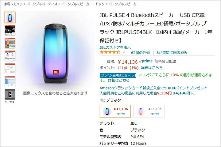 JBL_PULSE4_Hatsuuri.jpg