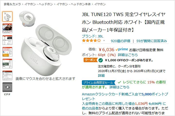JBL_TUNE_120TWS_Cyber_Monday.jpg