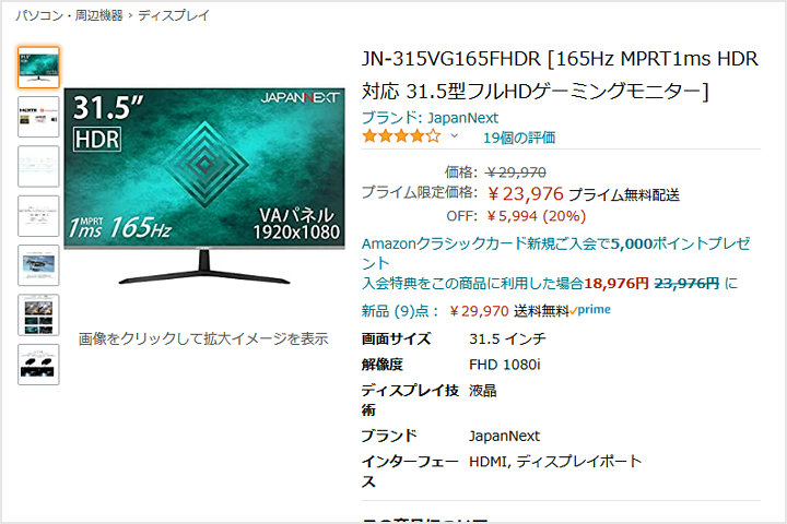 JN-315VG165FHDR_Price_Down.jpg