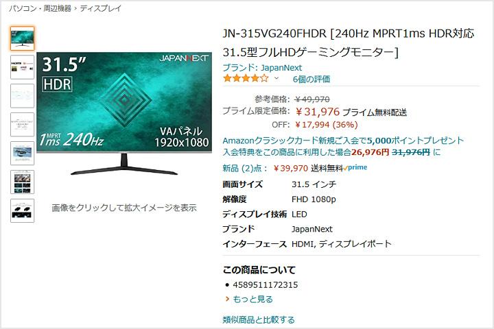 JN-315VG240FHDR_Hatsuuri.jpg