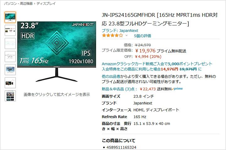 JN-IPS24165GMFHDR_Hatsuuri.jpg