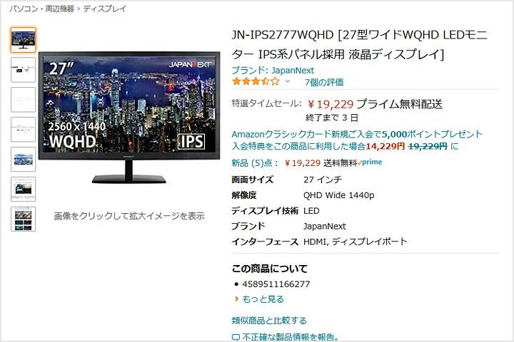 JN-IPS2777WQHD_Hatsuuri.jpg