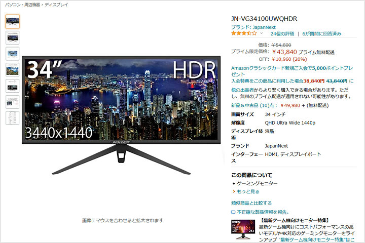JN-VG34100UWQHDR_Price_Down.jpg