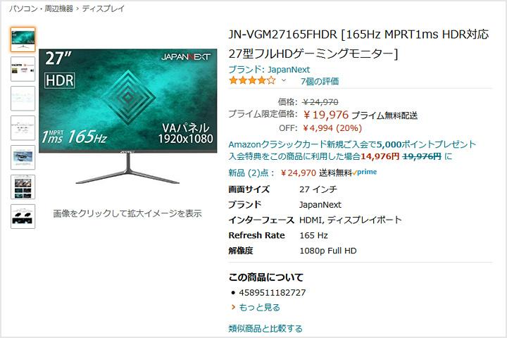 JN-VGM27165FHDR_Hatsuuri.jpg