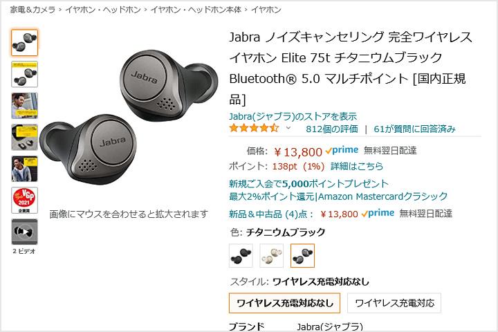 Jabra_Elite_75t_Black_13800yen.jpg