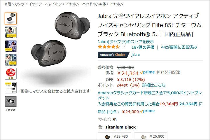Jabra_Elite_85t_Price_Down.jpg