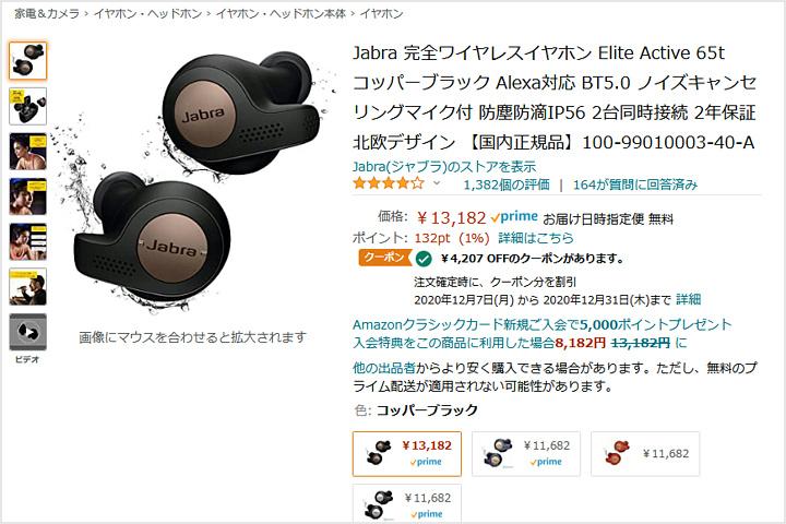 Jabra_Elite_Active_65t_Price_Down.jpg