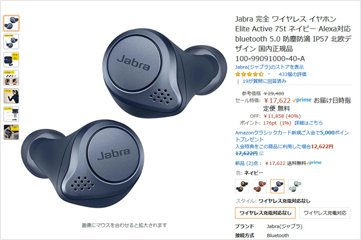 Jabra_Elite_Active_75t_Price_Down_01.jpg