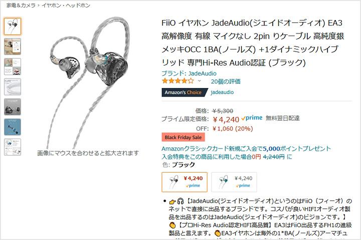JadeAudio_EA3_Black_Friday.jpg