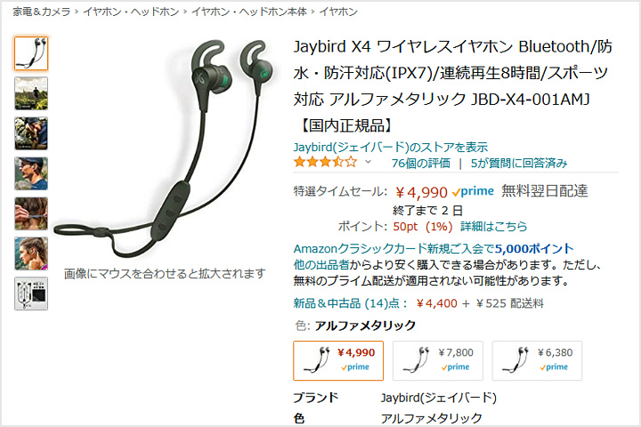 Jaybird_X4_TimeSale.jpg