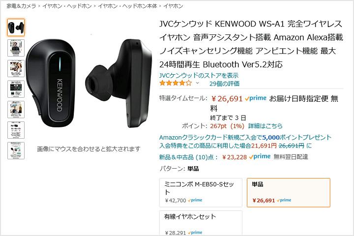 KENWOOD_WS-A1_NewLifeSale.jpg