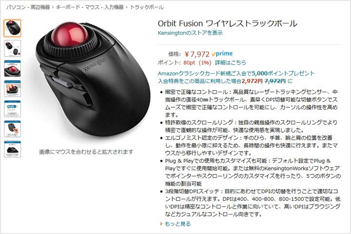 Kensington_Orbit_Fusion_Wireless_Trackball_Japan_Release_01.jpg