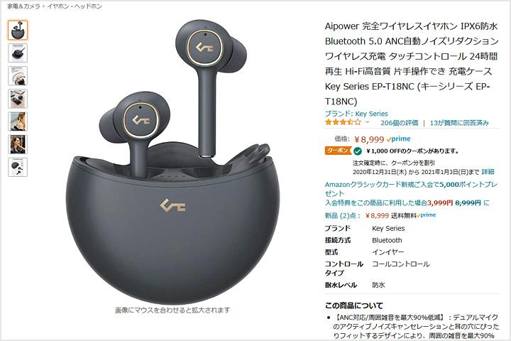 Key_Series_EP-T18NC_Hatsuuri.jpg