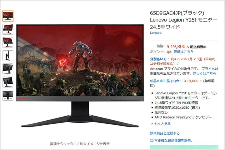 Lenovo_Legion_Y25f_Price_Down_01.jpg