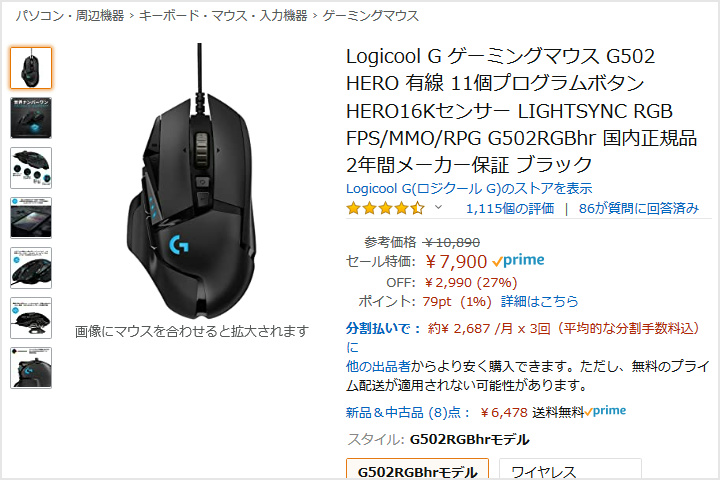Logicool_G502_HERO_Price_Down_01.jpg