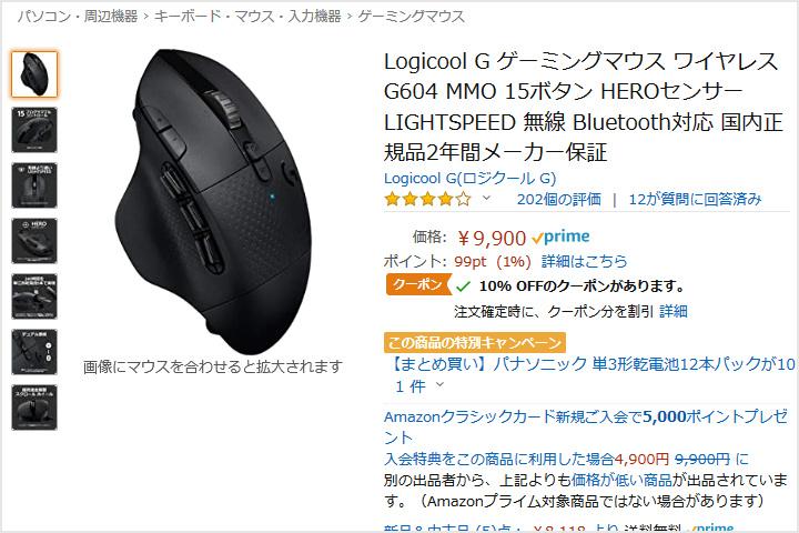 Logicool_G604_LIGHTSPEED_Price_Down_01.jpg