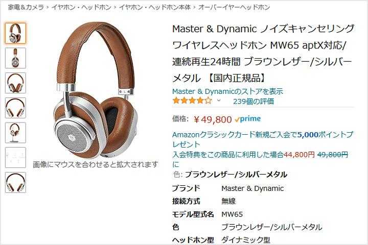 MW65_Price_Down.jpg
