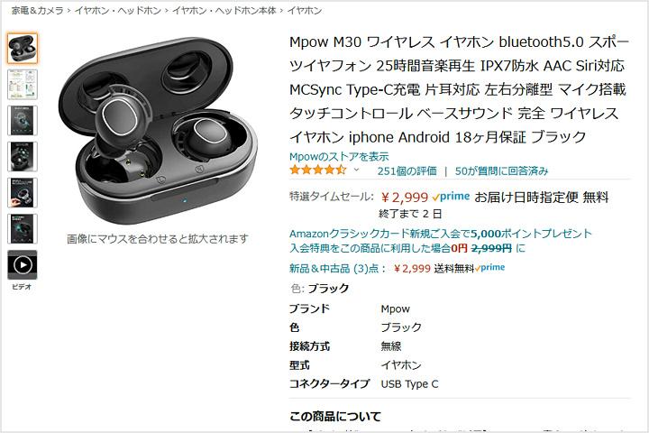 Mpow_M30_Year-end_Sale.jpg